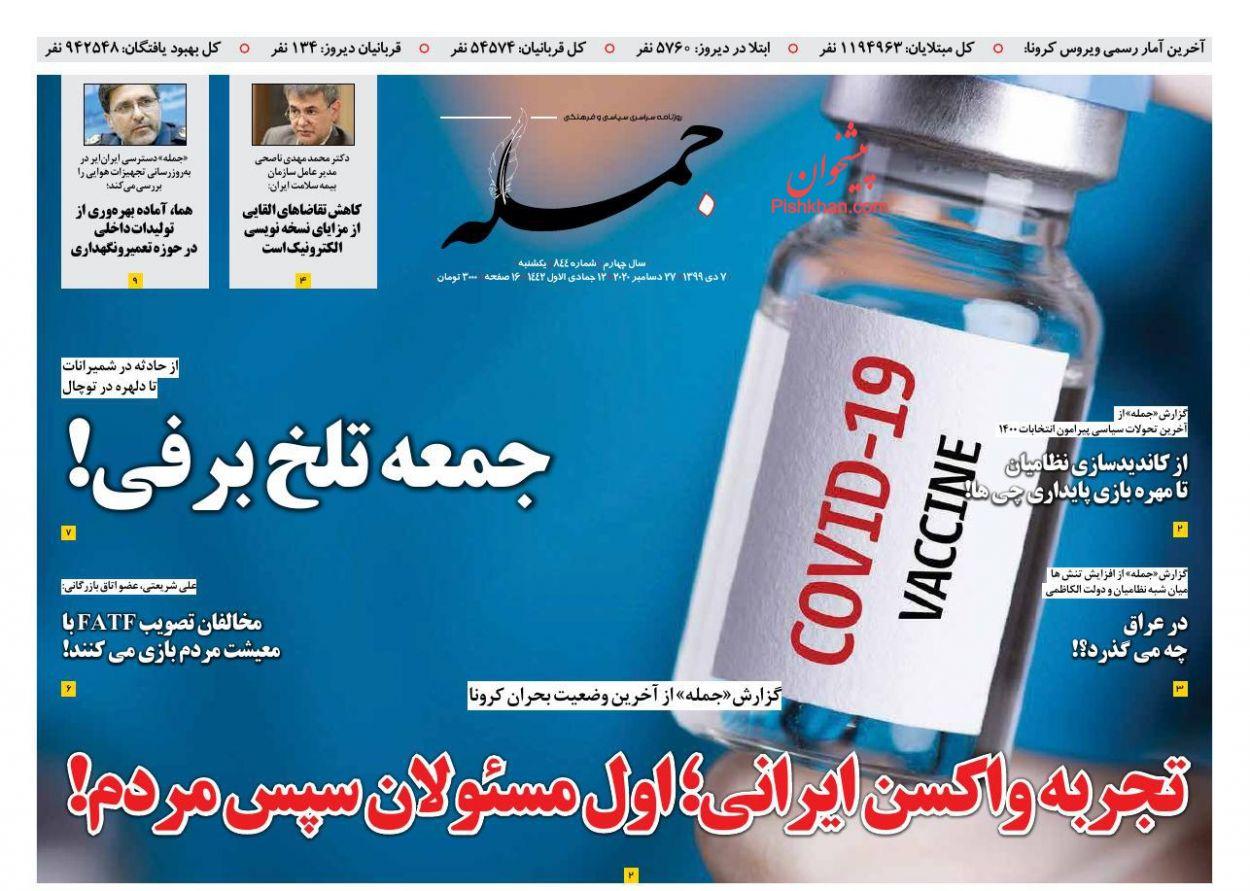 عناوین اخبار روزنامه جمله در روز یکشنبه ۷ دی
