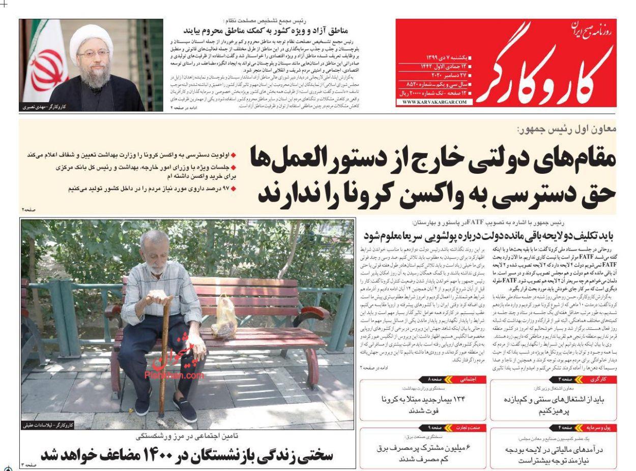 عناوین اخبار روزنامه کار و کارگر در روز یکشنبه ۷ دی