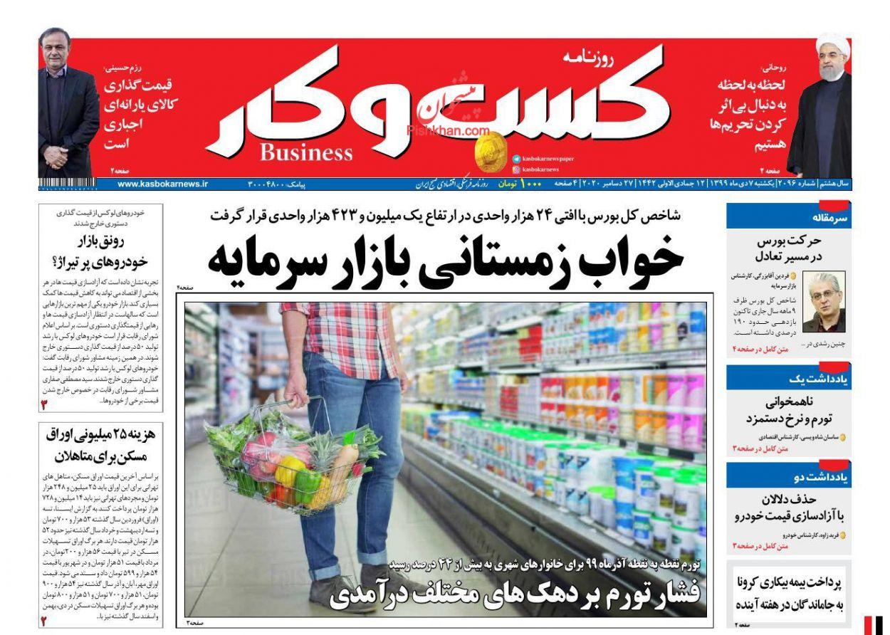 عناوین اخبار روزنامه کسب و کار در روز یکشنبه ۷ دی