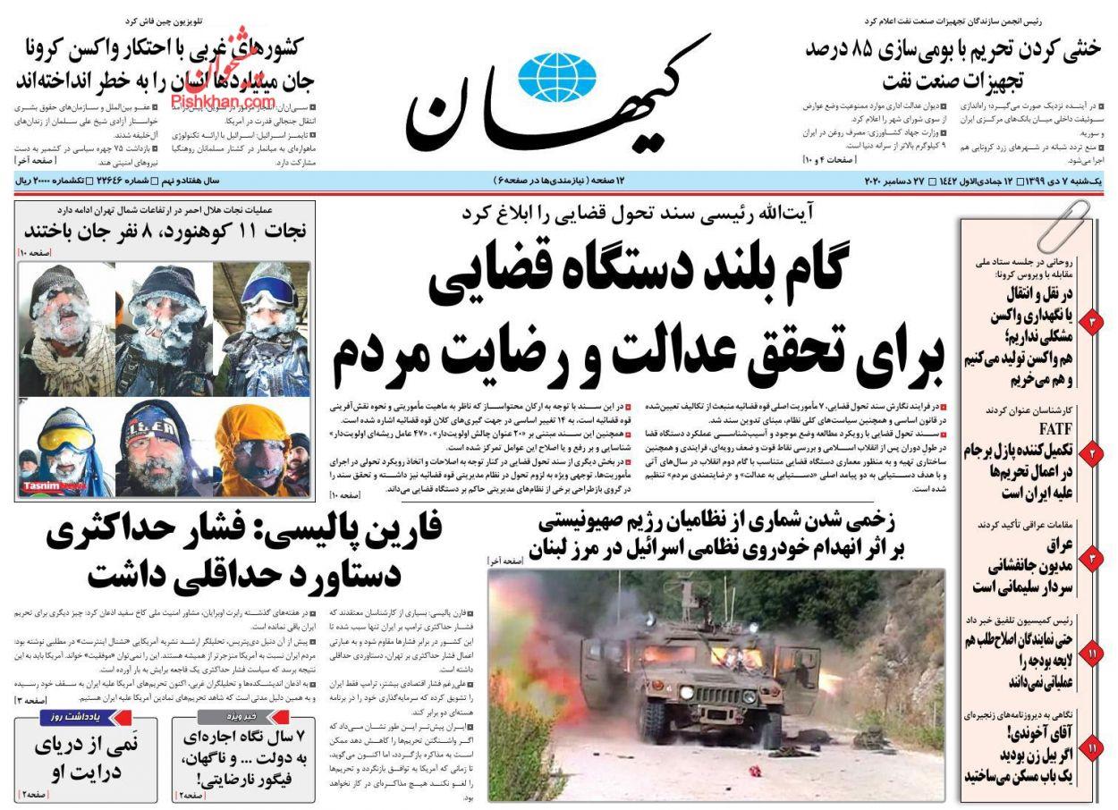 عناوین اخبار روزنامه کیهان در روز یکشنبه ۷ دی