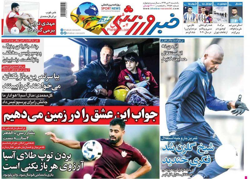 عناوین اخبار روزنامه خبر ورزشی در روز یکشنبه ۷ دی