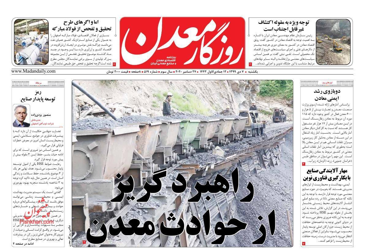 عناوین اخبار روزنامه روزگار معدن در روز یکشنبه ۷ دی
