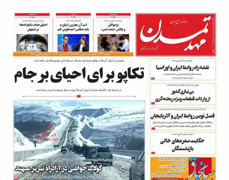 عناوین اخبار روزنامه مهد تمدن در روز یکشنبه ۷ دی