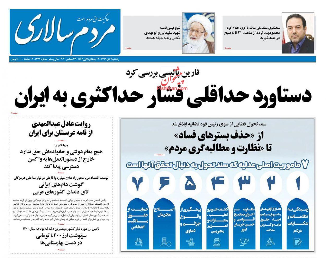 عناوین اخبار روزنامه مردم سالاری در روز یکشنبه ۷ دی