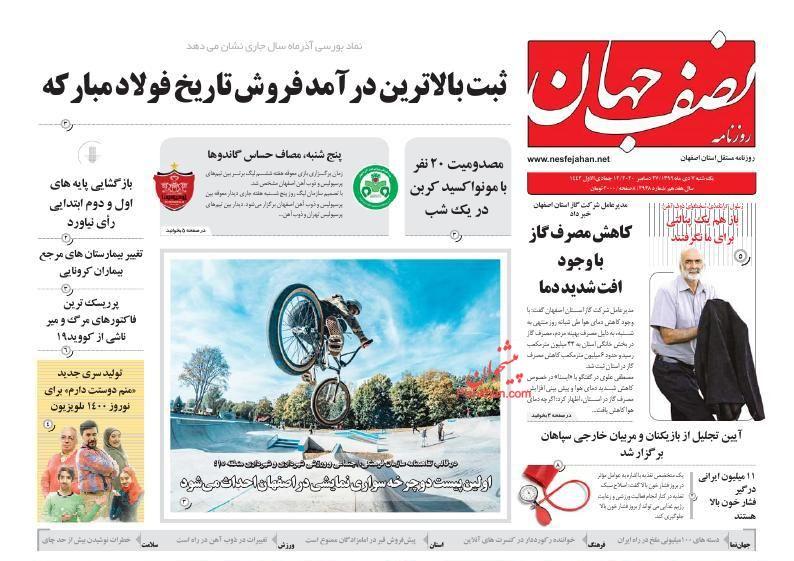 عناوین اخبار روزنامه نصف جهان در روز یکشنبه ۷ دی