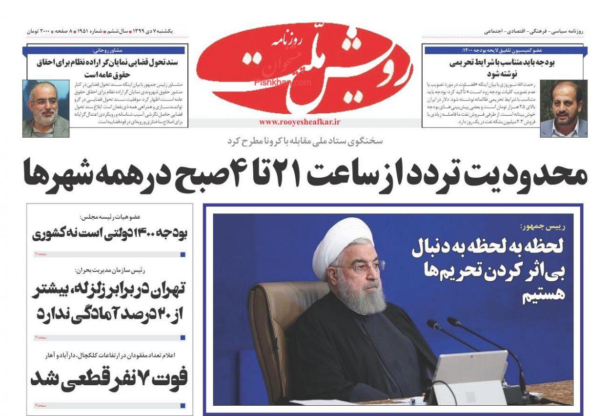 عناوین اخبار روزنامه رویش ملت در روز یکشنبه ۷ دی