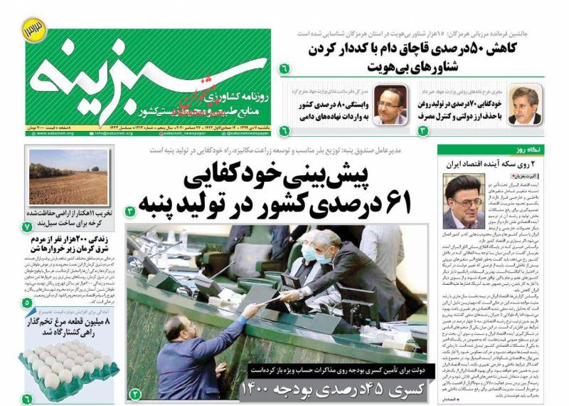 عناوین اخبار روزنامه سبزینه در روز یکشنبه ۷ دی