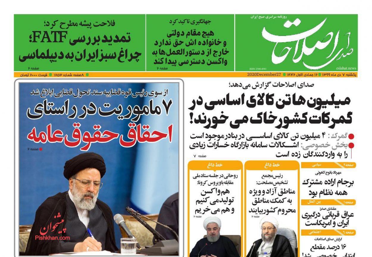 عناوین اخبار روزنامه صدای اصلاحات در روز یکشنبه ۷ دی