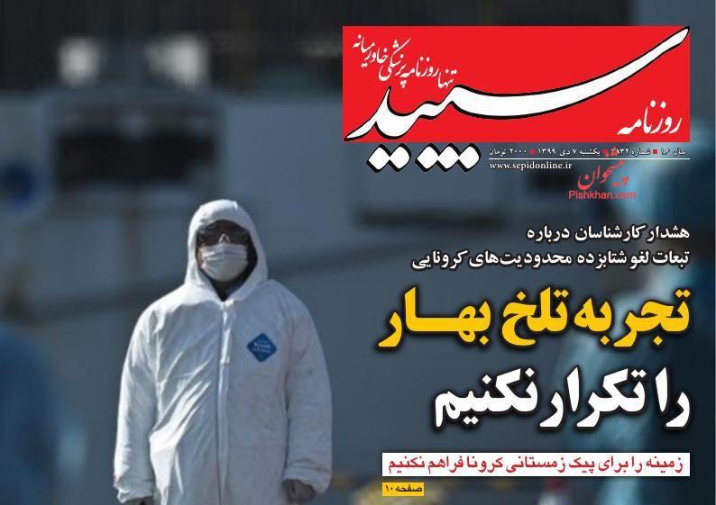 عناوین اخبار روزنامه سپید در روز یکشنبه ۷ دی