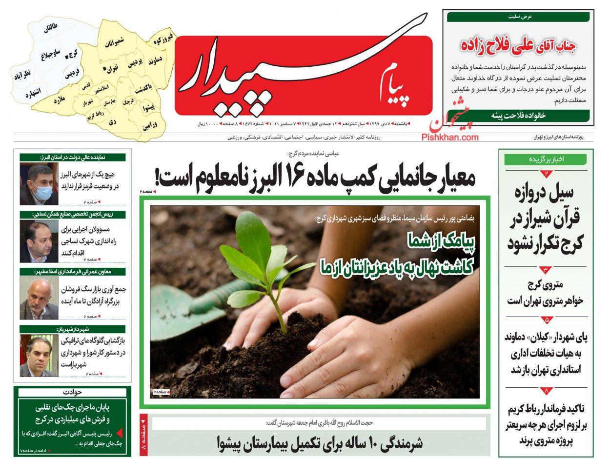 عناوین اخبار روزنامه پیام سپیدار در روز یکشنبه ۷ دی
