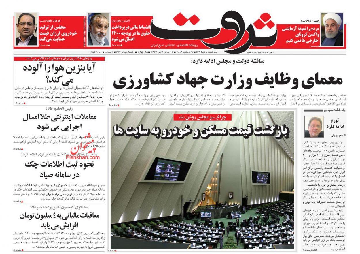 عناوین اخبار روزنامه ثروت در روز یکشنبه ۷ دی