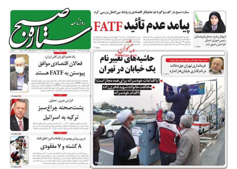 عناوین اخبار روزنامه ستاره صبح در روز یکشنبه ۷ دی