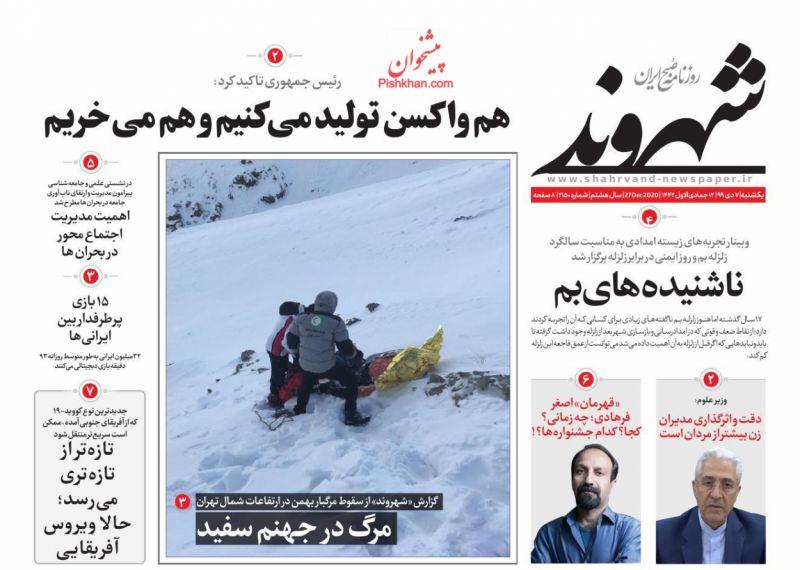 عناوین اخبار روزنامه شهروند در روز یکشنبه ۷ دی