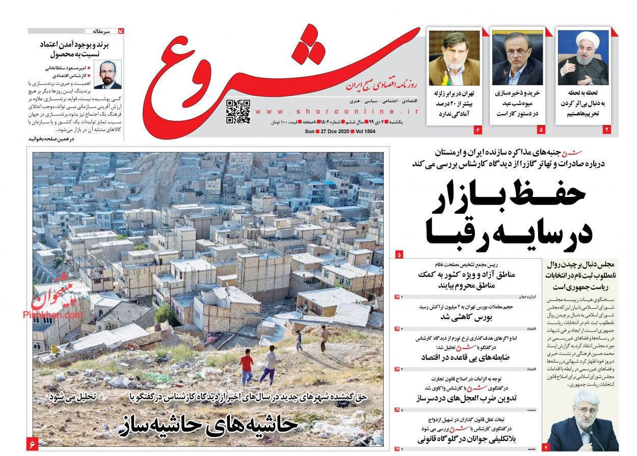 عناوین اخبار روزنامه شروع در روز یکشنبه ۷ دی