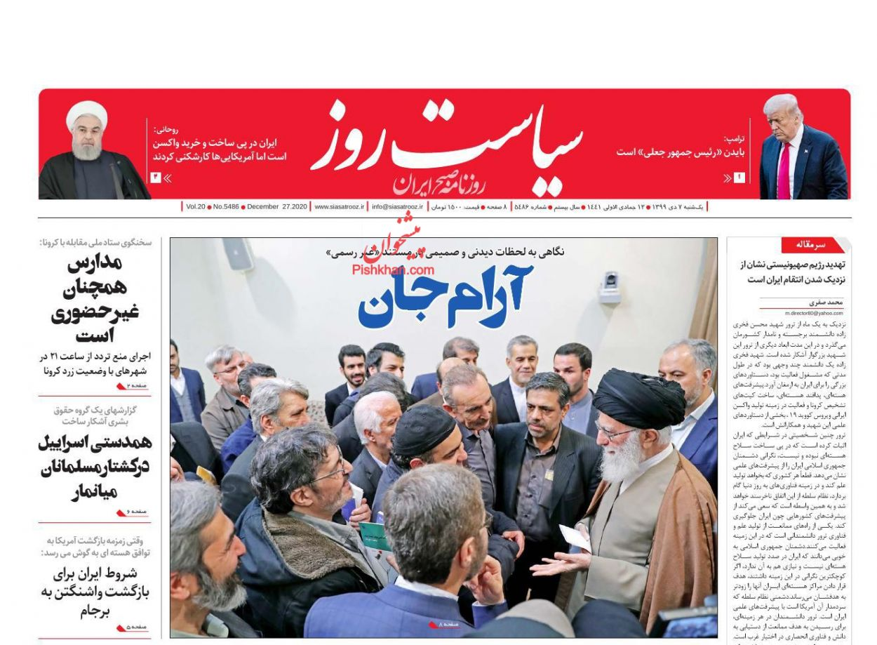 عناوین اخبار روزنامه سیاست روز در روز یکشنبه ۷ دی