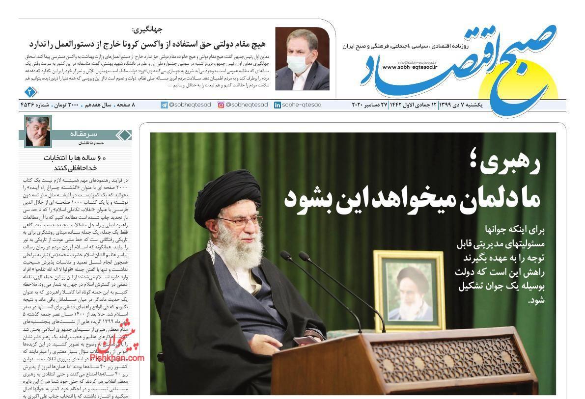 عناوین اخبار روزنامه صبح اقتصاد در روز یکشنبه ۷ دی