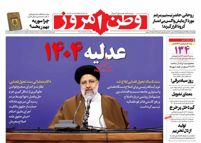 عناوین اخبار روزنامه وطن امروز در روز یکشنبه ۷ دی