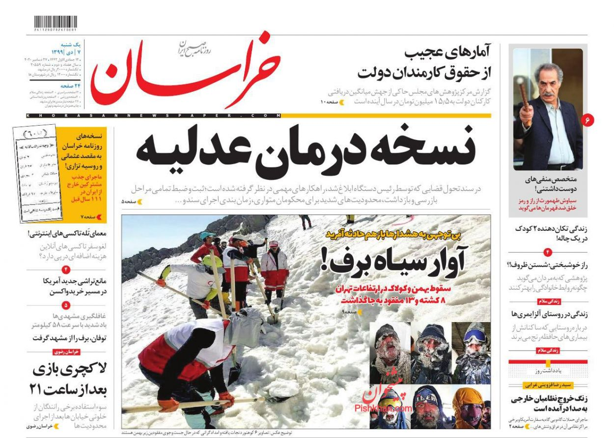عناوین اخبار روزنامه خراسان در روز یکشنبه ۷ دی