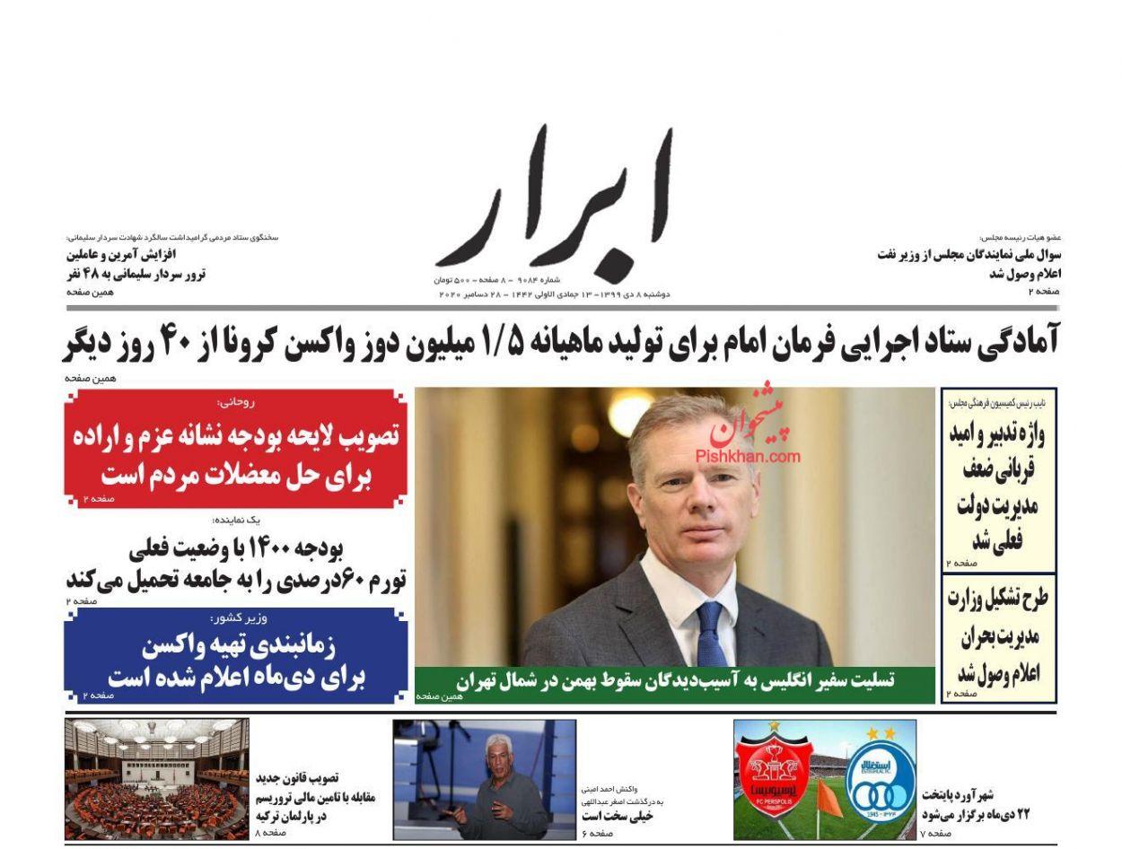 عناوین اخبار روزنامه ابرار در روز دوشنبه ۸ دی