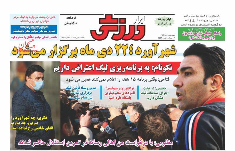 عناوین اخبار روزنامه ابرار ورزشى در روز دوشنبه ۸ دی
