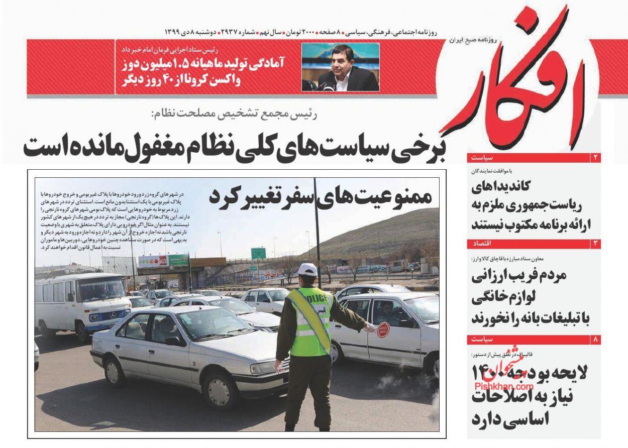 عناوین اخبار روزنامه افکار در روز دوشنبه ۸ دی