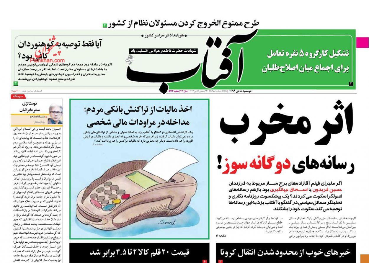 عناوین اخبار روزنامه آفتاب یزد در روز دوشنبه ۸ دی