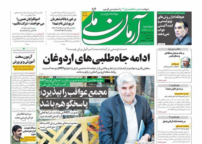 عناوین اخبار روزنامه آرمان ملی در روز دوشنبه ۸ دی