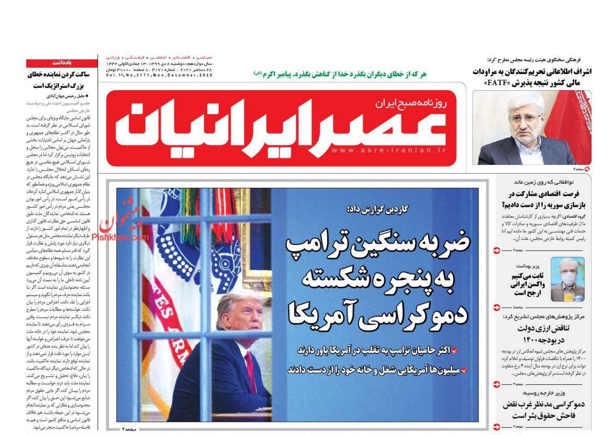 عناوین اخبار روزنامه عصر ایرانیان در روز دوشنبه ۸ دی