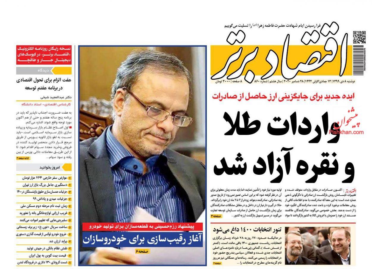 عناوین اخبار روزنامه اقتصاد برتر در روز دوشنبه ۸ دی