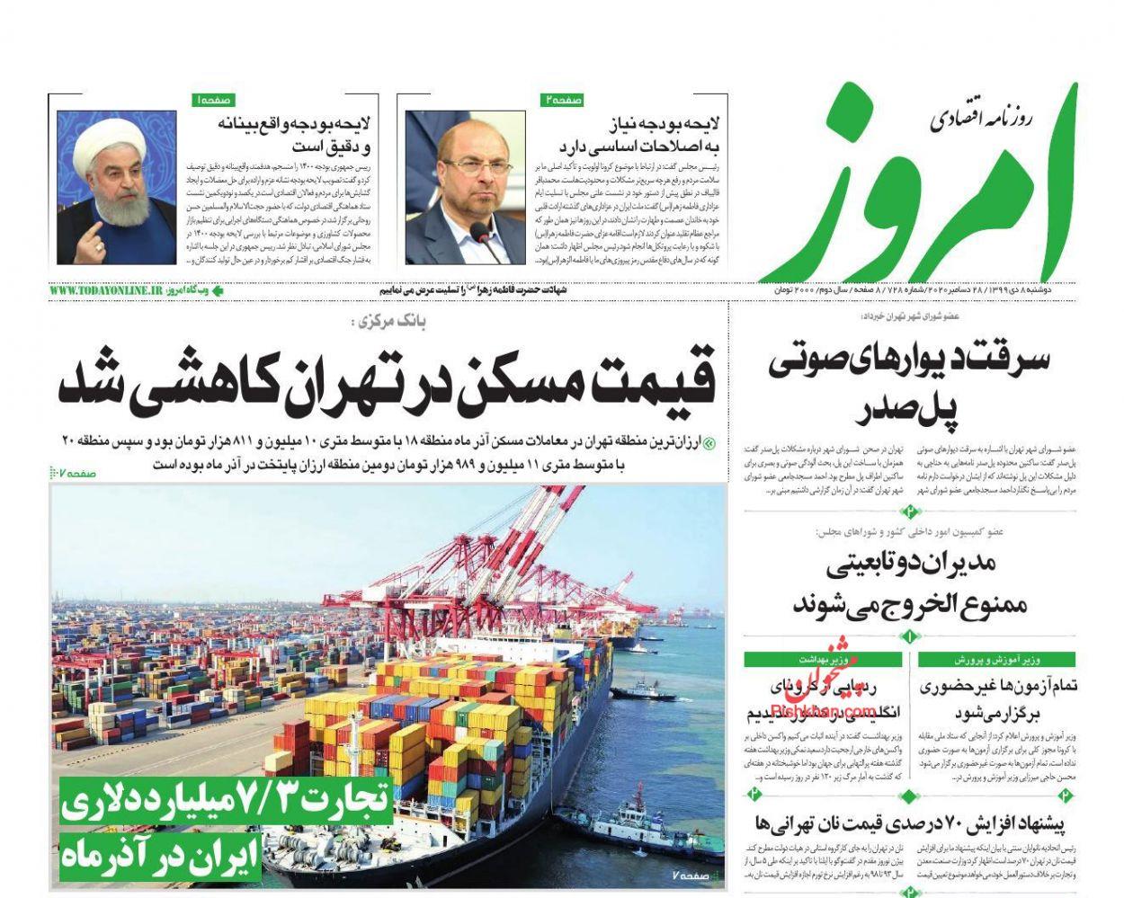 عناوین اخبار روزنامه امروز در روز دوشنبه ۸ دی