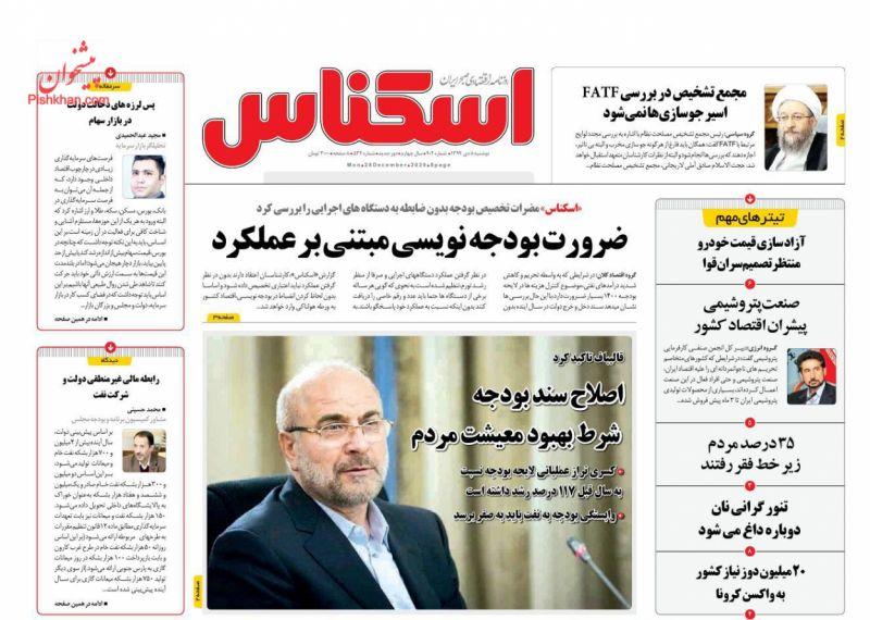 عناوین اخبار روزنامه اسکناس در روز دوشنبه ۸ دی