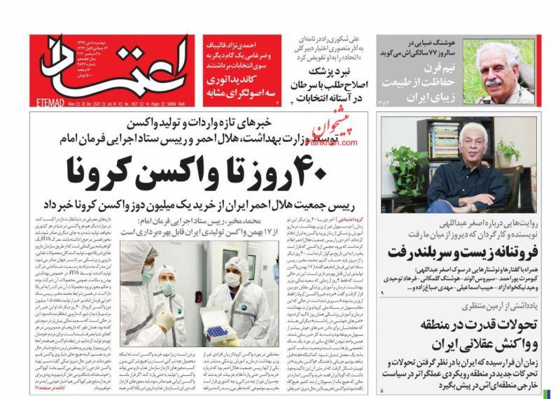 عناوین اخبار روزنامه اعتماد در روز دوشنبه ۸ دی