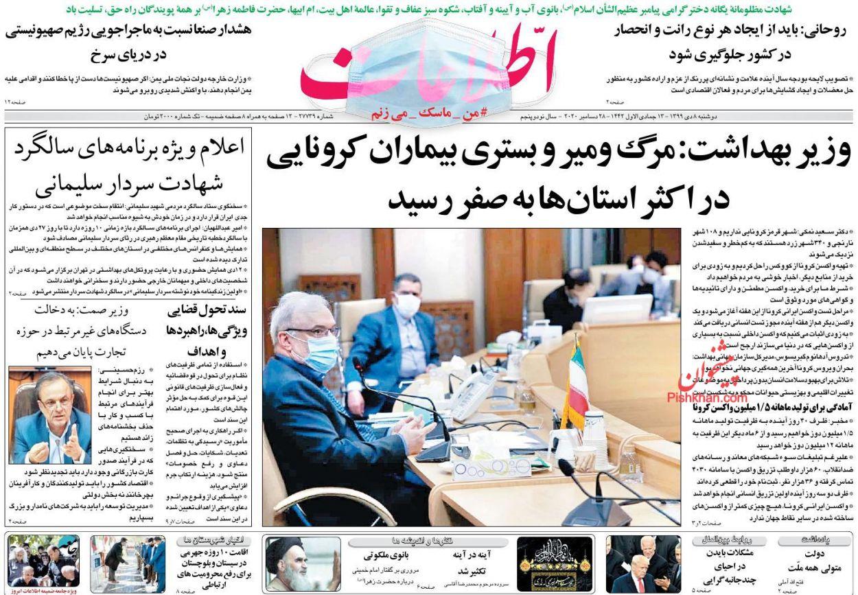 عناوین اخبار روزنامه اطلاعات در روز دوشنبه ۸ دی