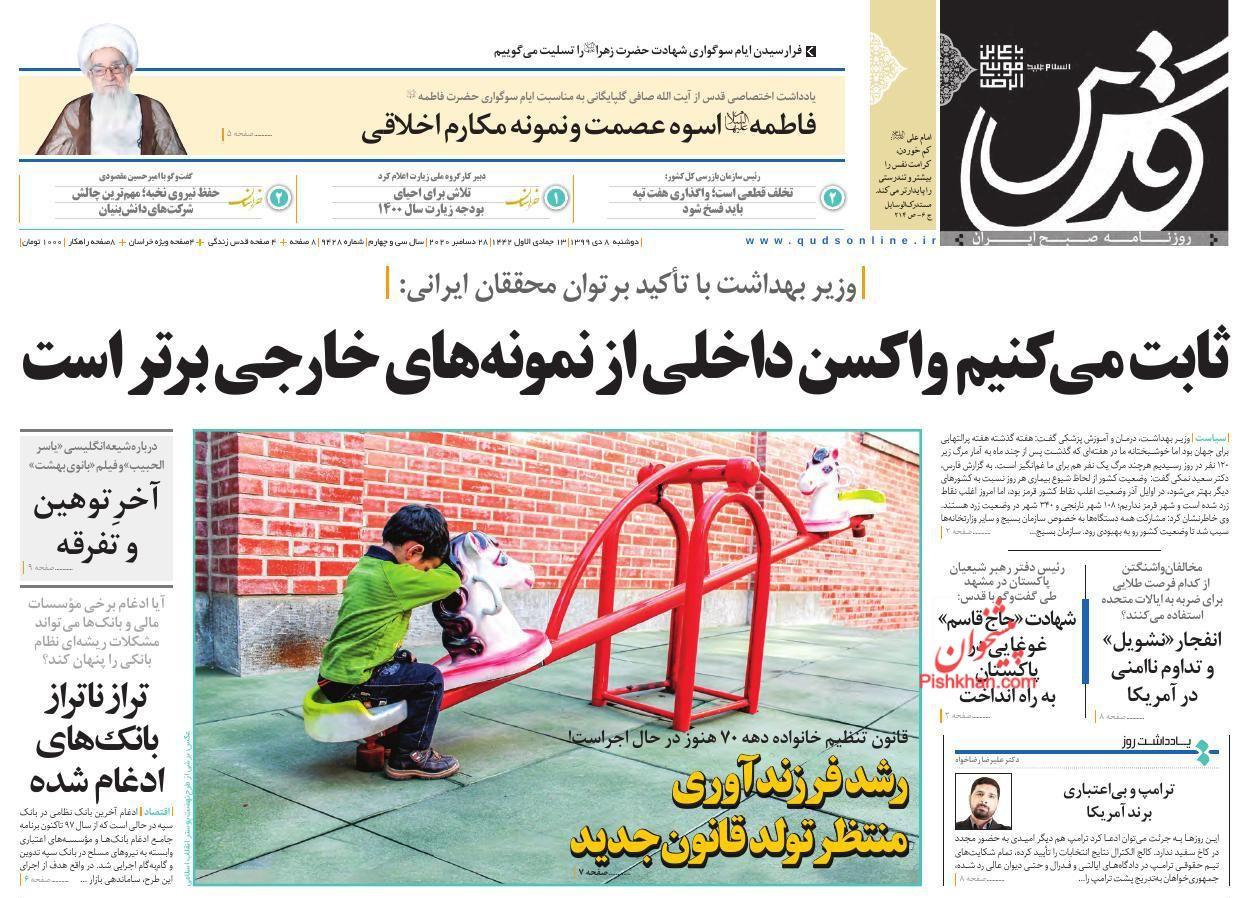عناوین اخبار روزنامه قدس در روز دوشنبه ۸ دی
