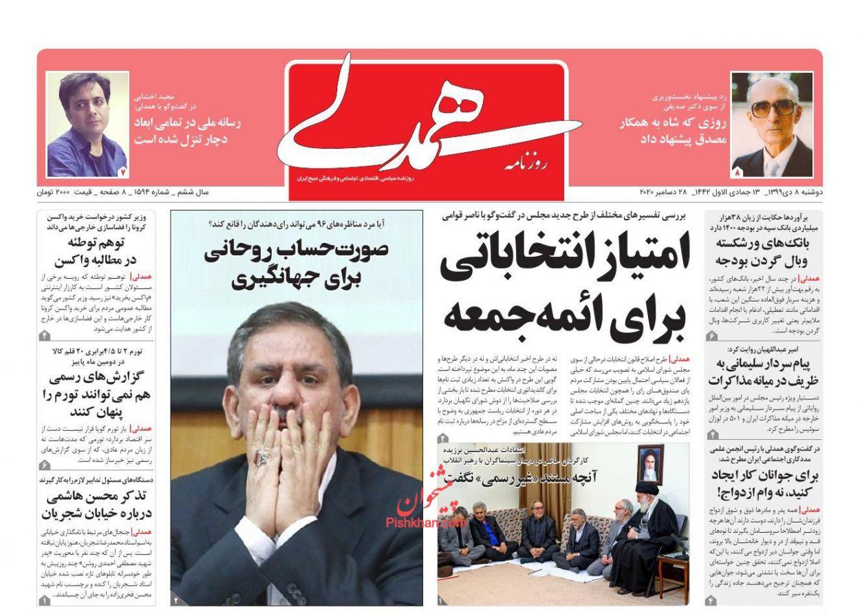 عناوین اخبار روزنامه همدلی در روز دوشنبه ۸ دی
