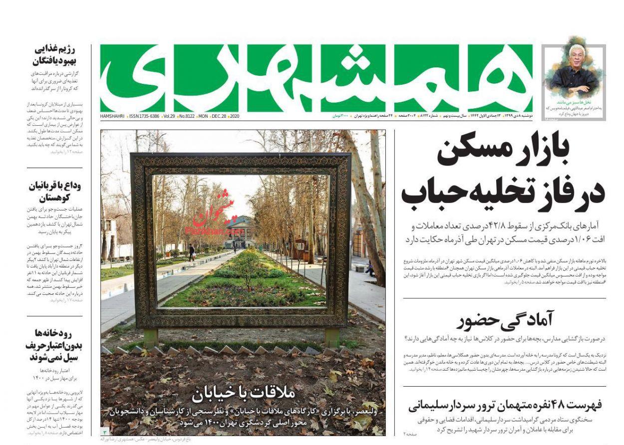عناوین اخبار روزنامه همشهری در روز دوشنبه ۸ دی