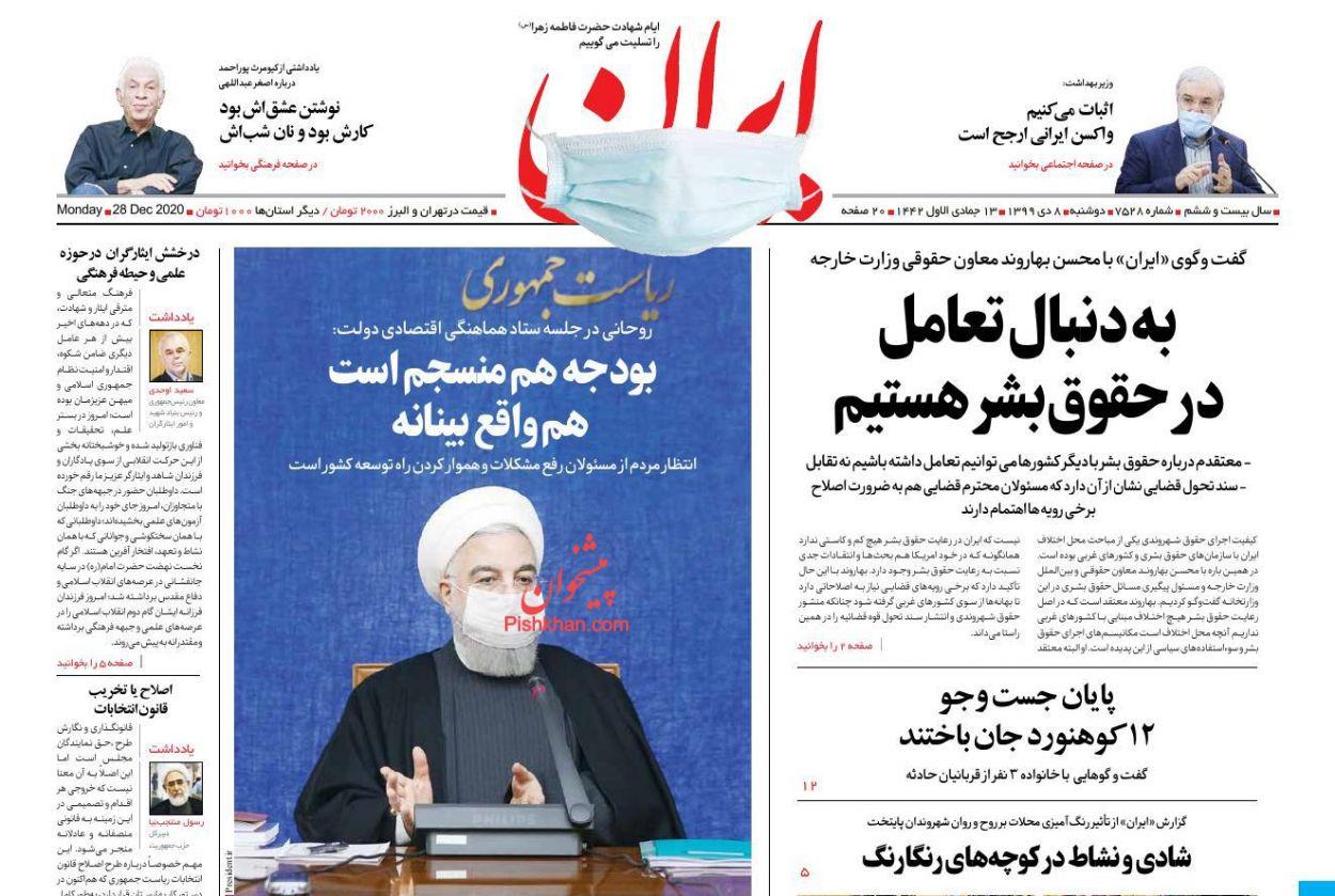 عناوین اخبار روزنامه ایران در روز دوشنبه ۸ دی