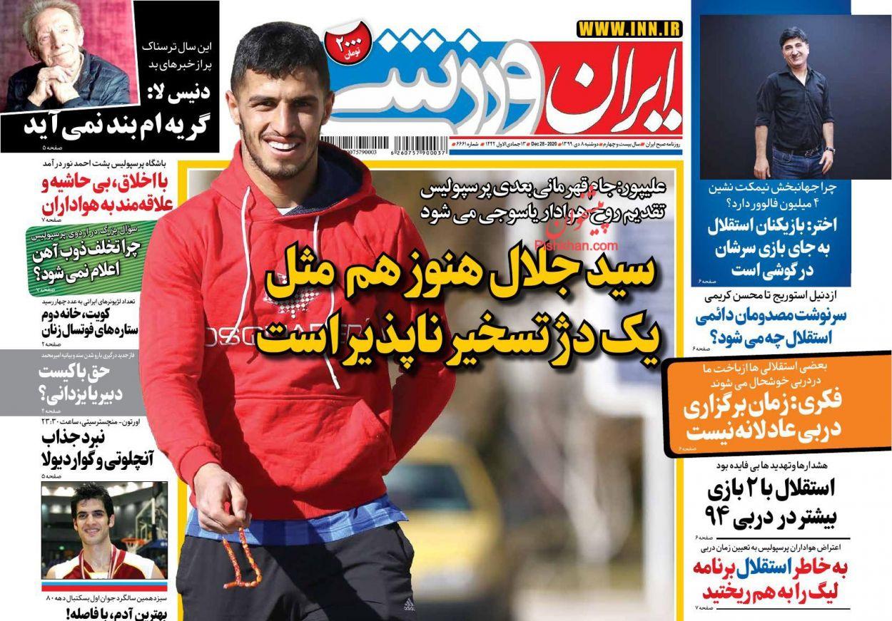 عناوین اخبار روزنامه ایران ورزشی در روز دوشنبه ۸ دی