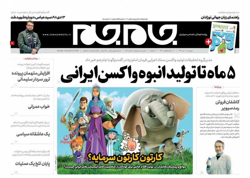 عناوین اخبار روزنامه جام جم در روز دوشنبه ۸ دی