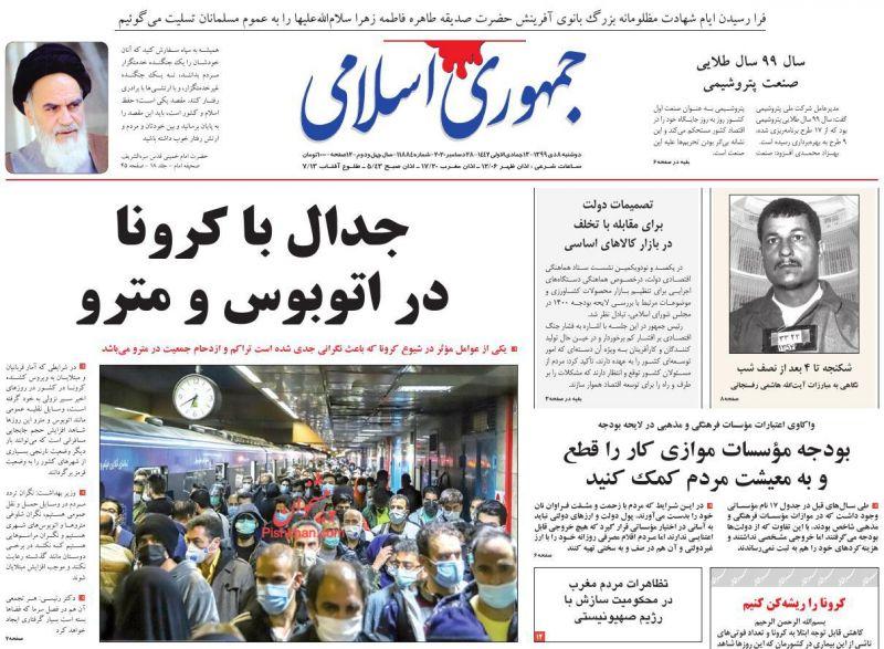 عناوین اخبار روزنامه جمهوری اسلامی در روز دوشنبه ۸ دی