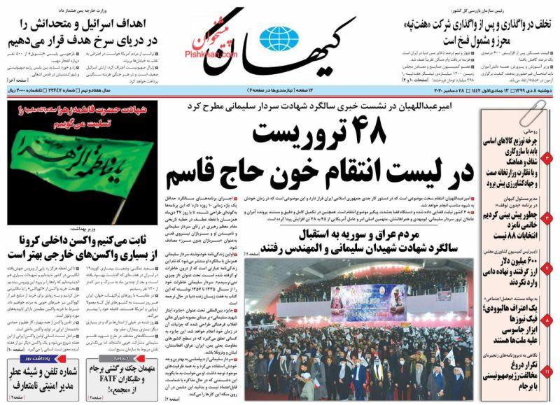 عناوین اخبار روزنامه کيهان در روز دوشنبه ۸ دی