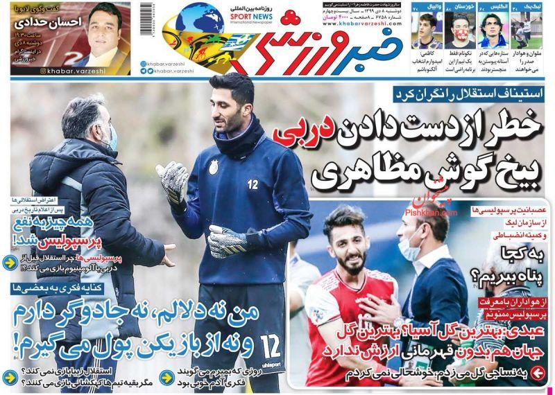 عناوین اخبار روزنامه خبر ورزشی در روز دوشنبه ۸ دی