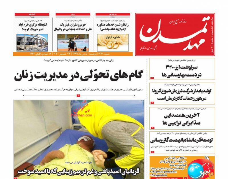 عناوین اخبار روزنامه مهد تمدن در روز دوشنبه ۸ دی