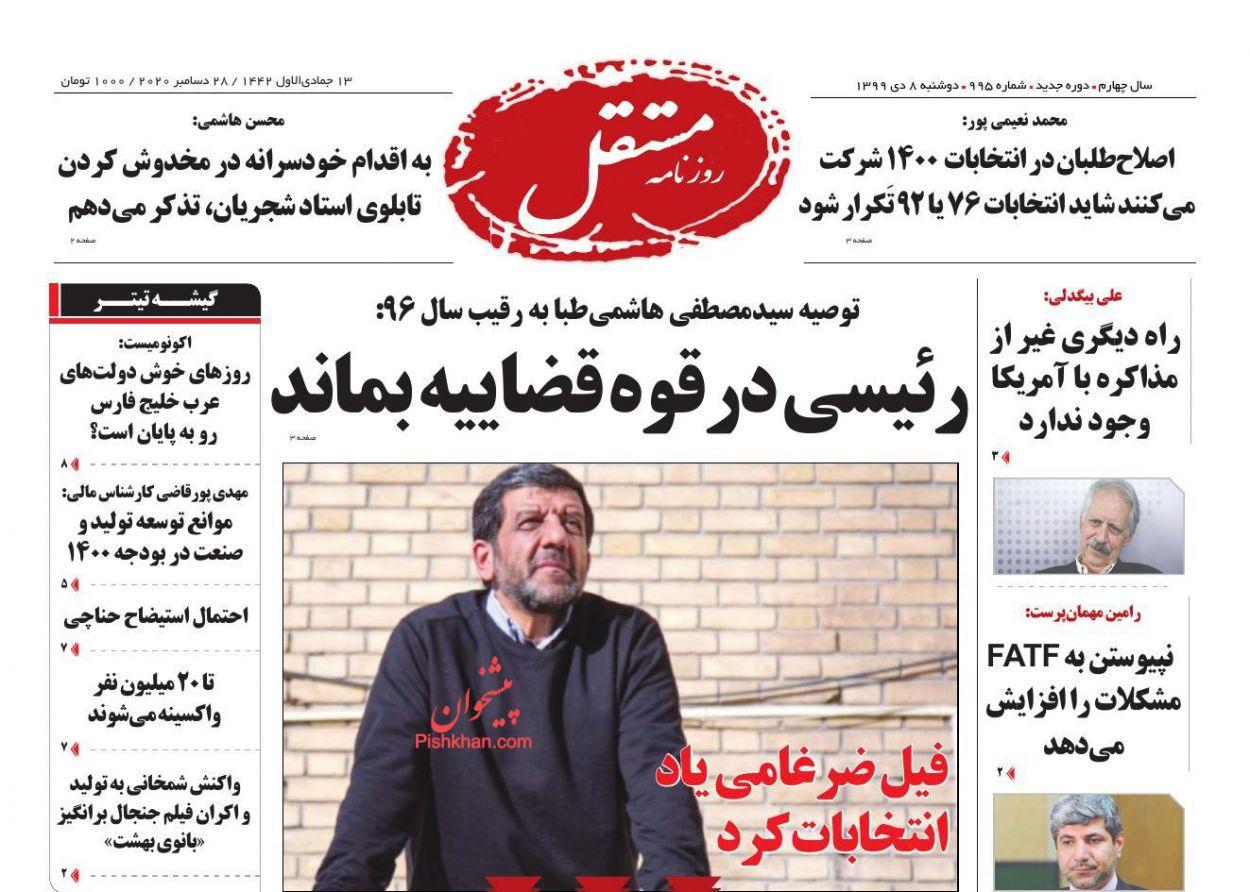 عناوین اخبار روزنامه مستقل در روز دوشنبه ۸ دی