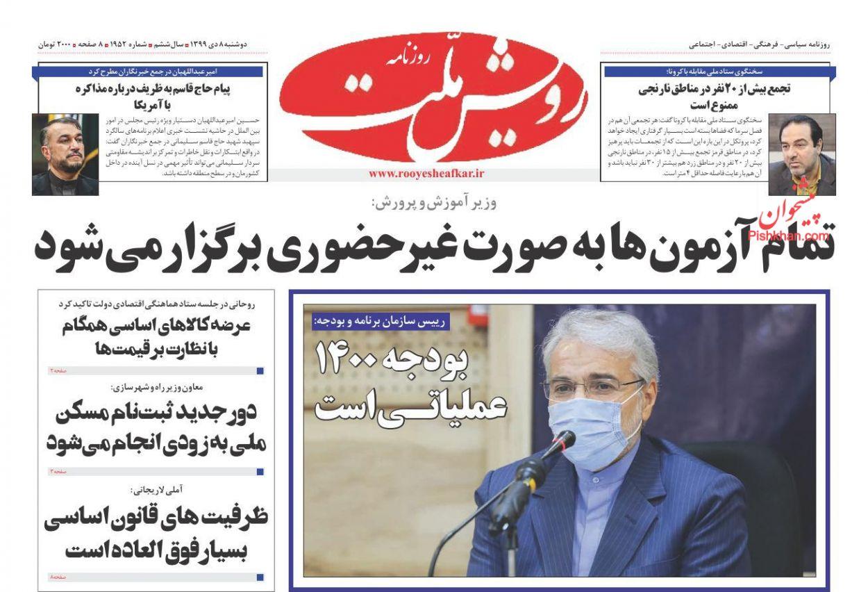 عناوین اخبار روزنامه رویش ملت در روز دوشنبه ۸ دی