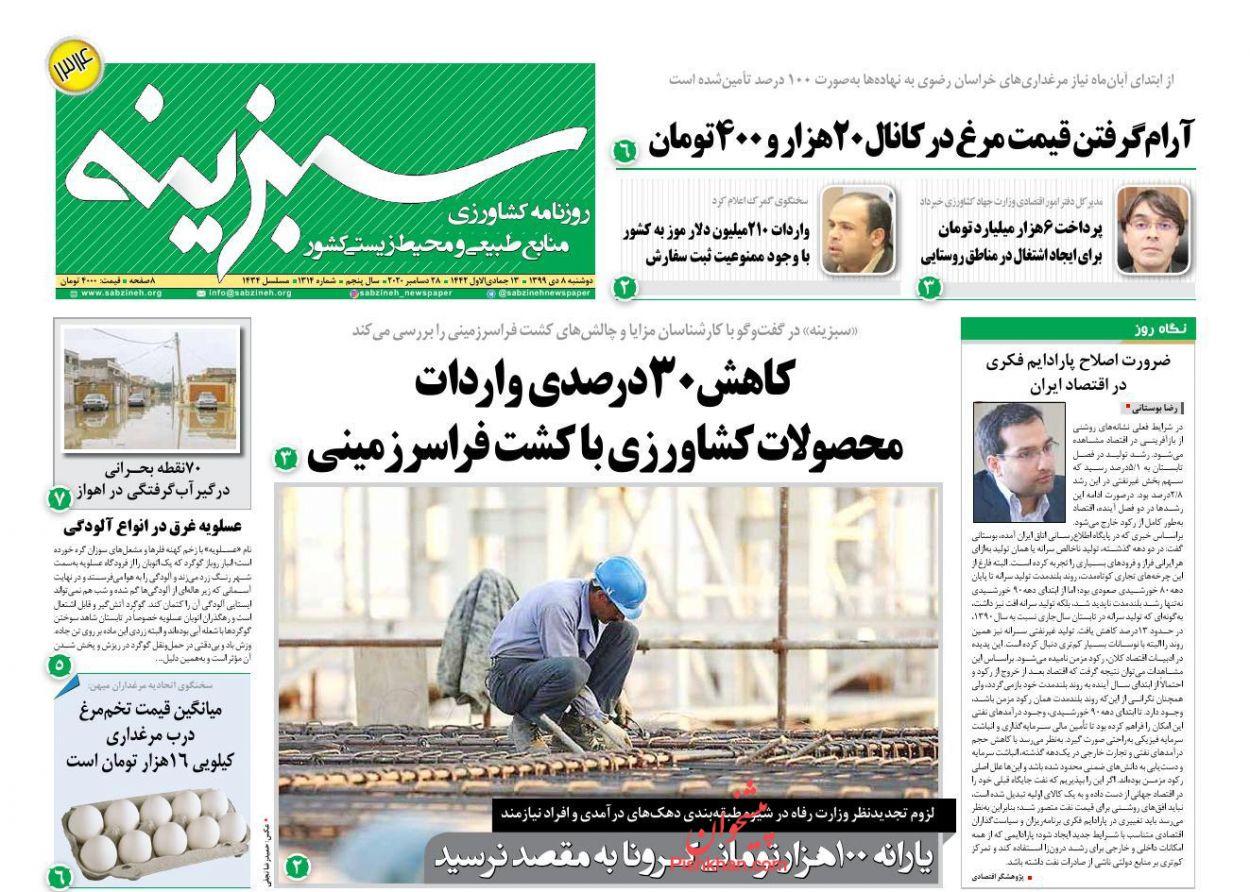 عناوین اخبار روزنامه سبزینه در روز دوشنبه ۸ دی