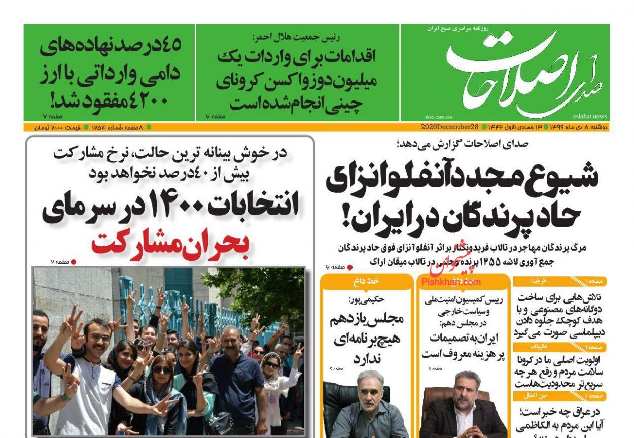 عناوین اخبار روزنامه صدای اصلاحات در روز دوشنبه ۸ دی