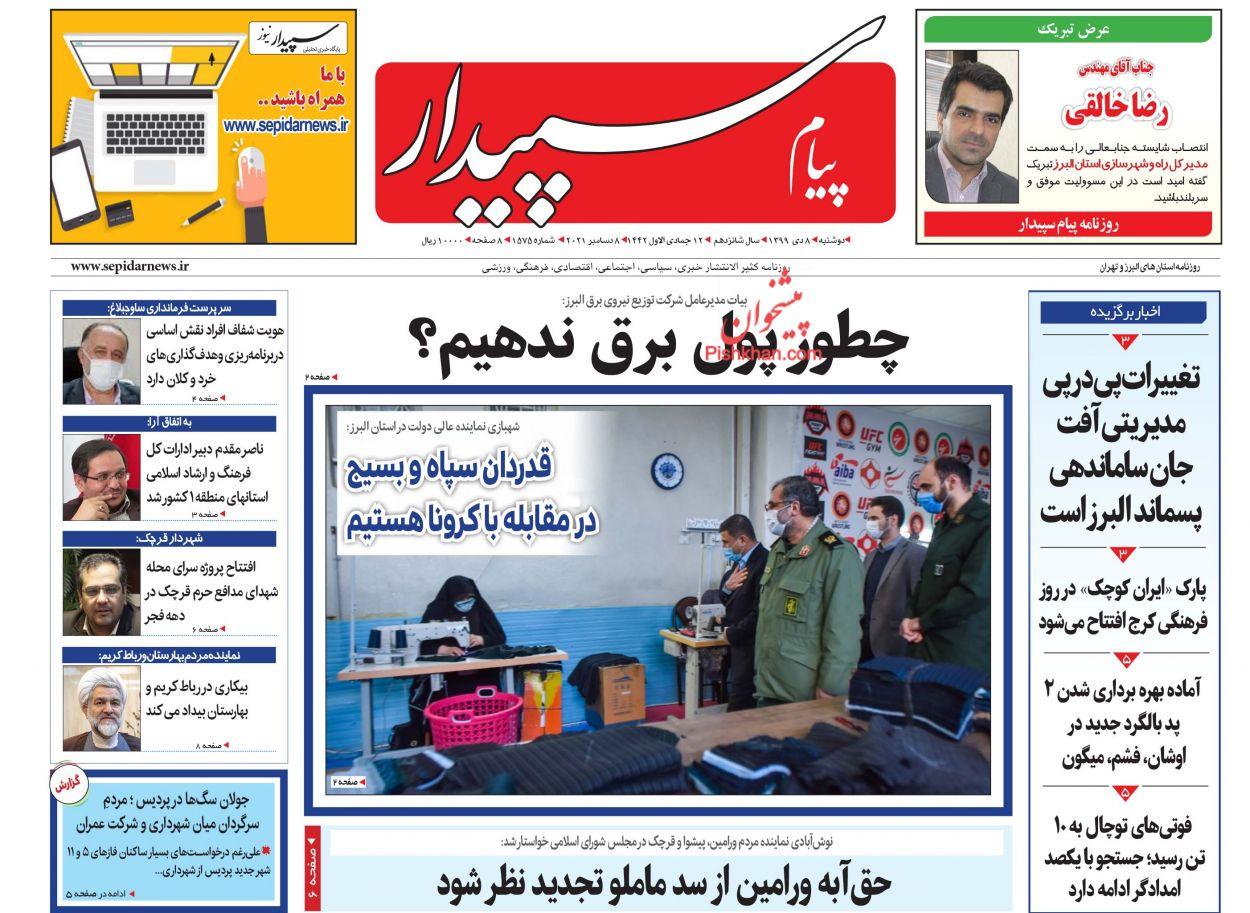 عناوین اخبار روزنامه پیام سپیدار در روز دوشنبه ۸ دی