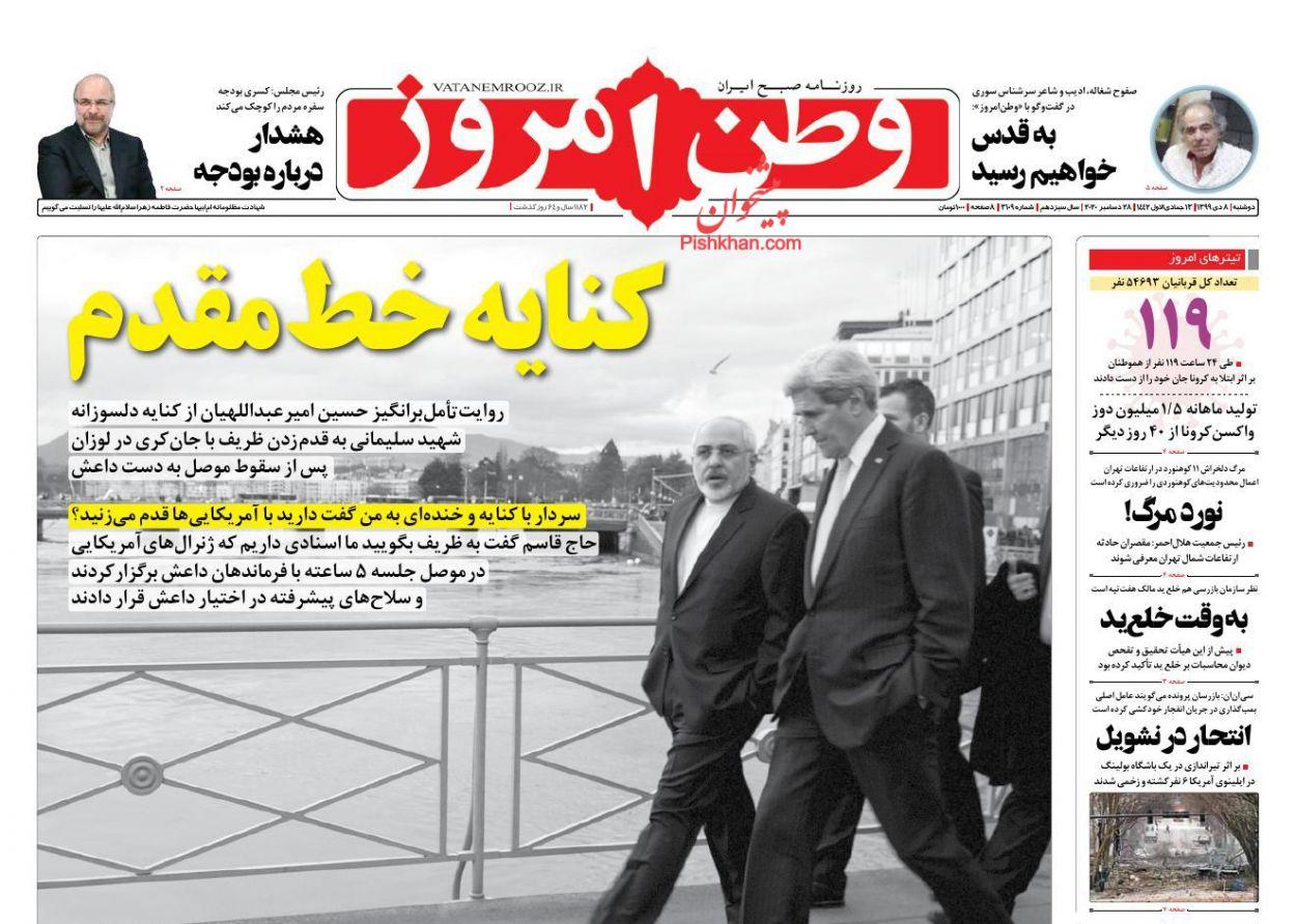 عناوین اخبار روزنامه وطن امروز در روز دوشنبه ۸ دی