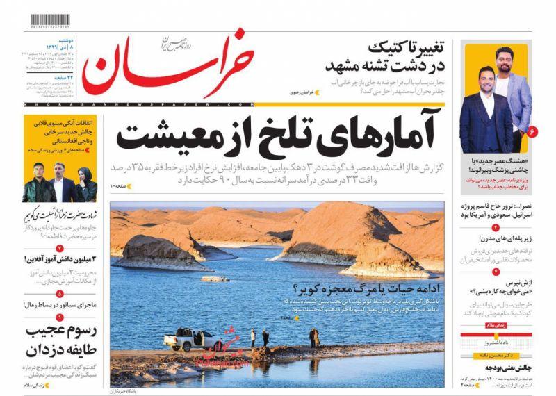 عناوین اخبار روزنامه خراسان در روز دوشنبه ۸ دی
